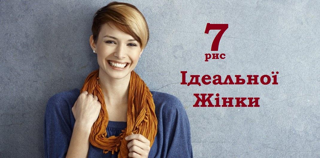 7 рис ідеальної жінки