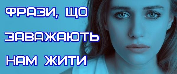 frazy_zavagaut_gyty_klepka.jpg (97.21 Kb)